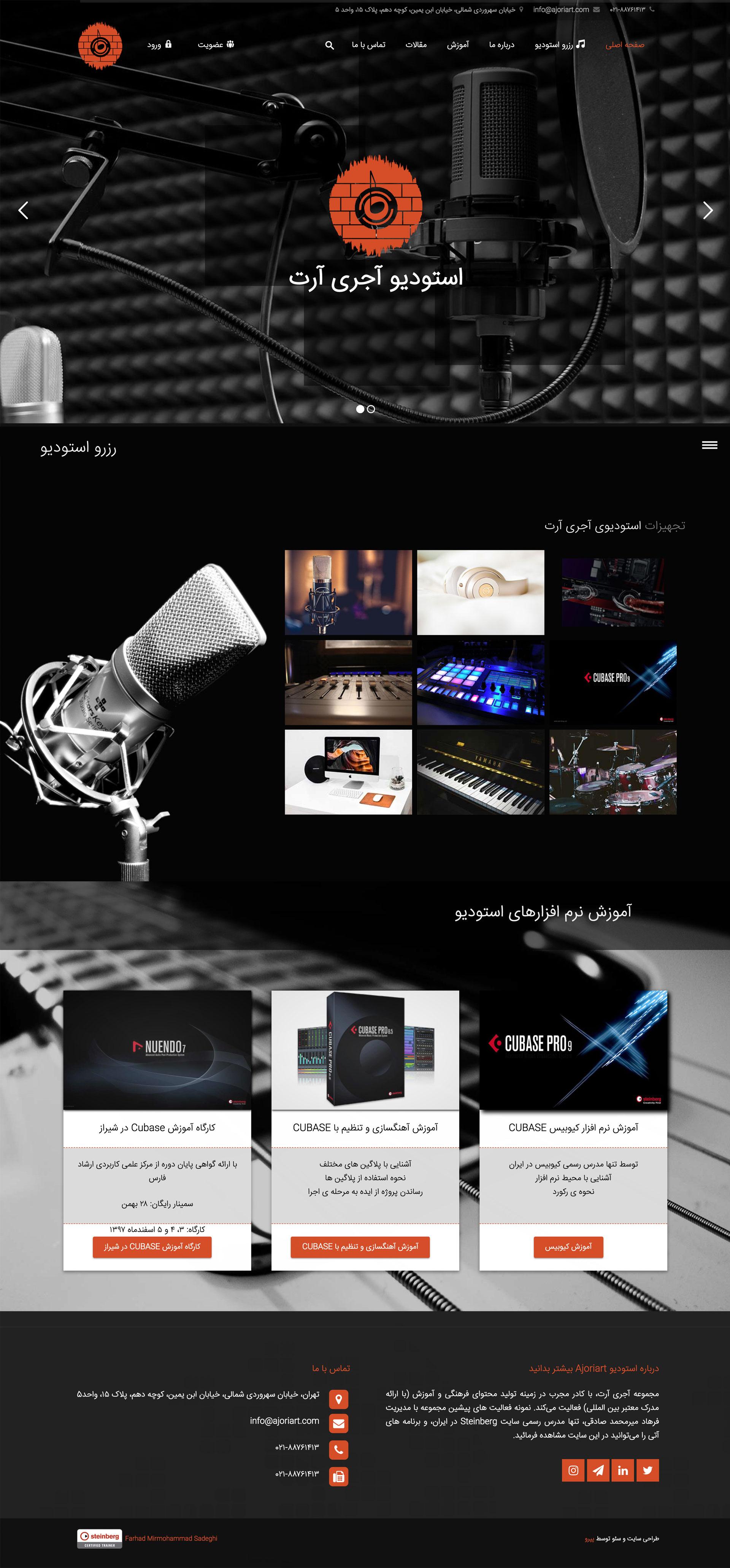 نمونه کار طراحی سایت آجری آرت