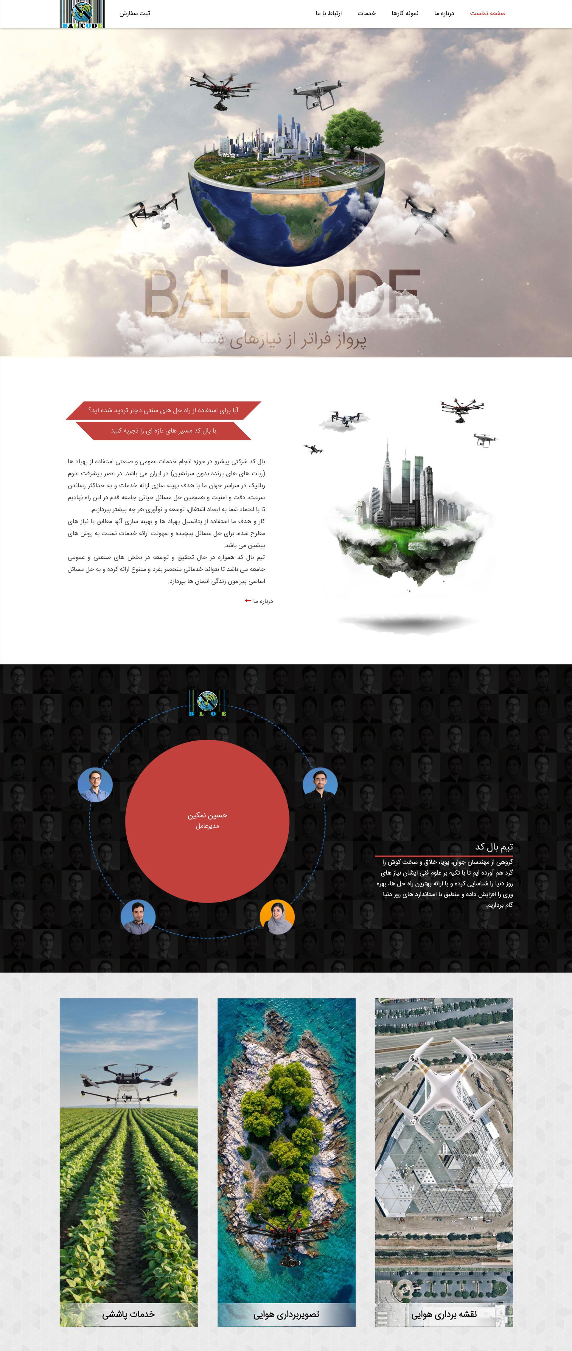 نمونه کار طراحی وب سایت پرواز با پهپاد