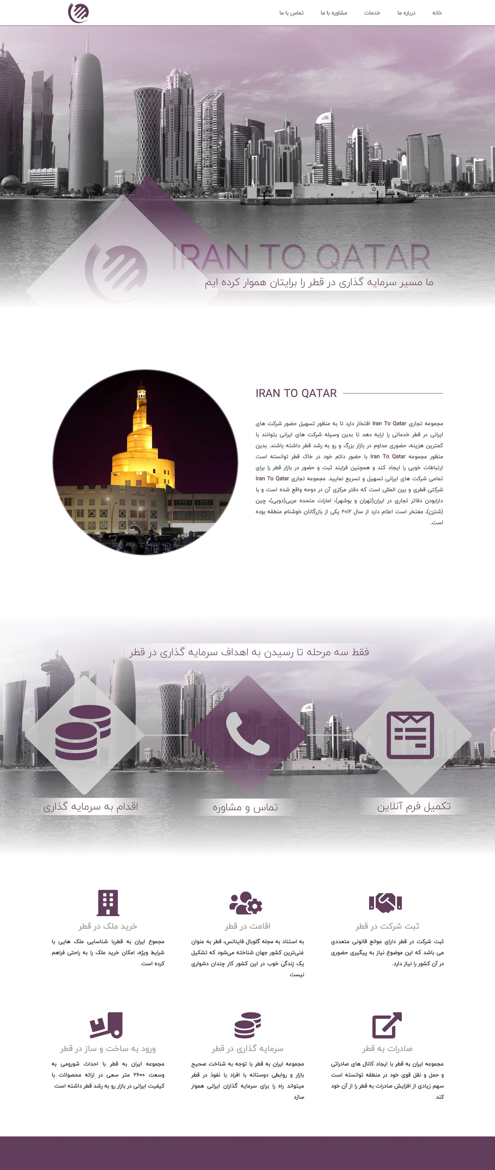 نمونه کار طراحی وب سایت ایران به قطر