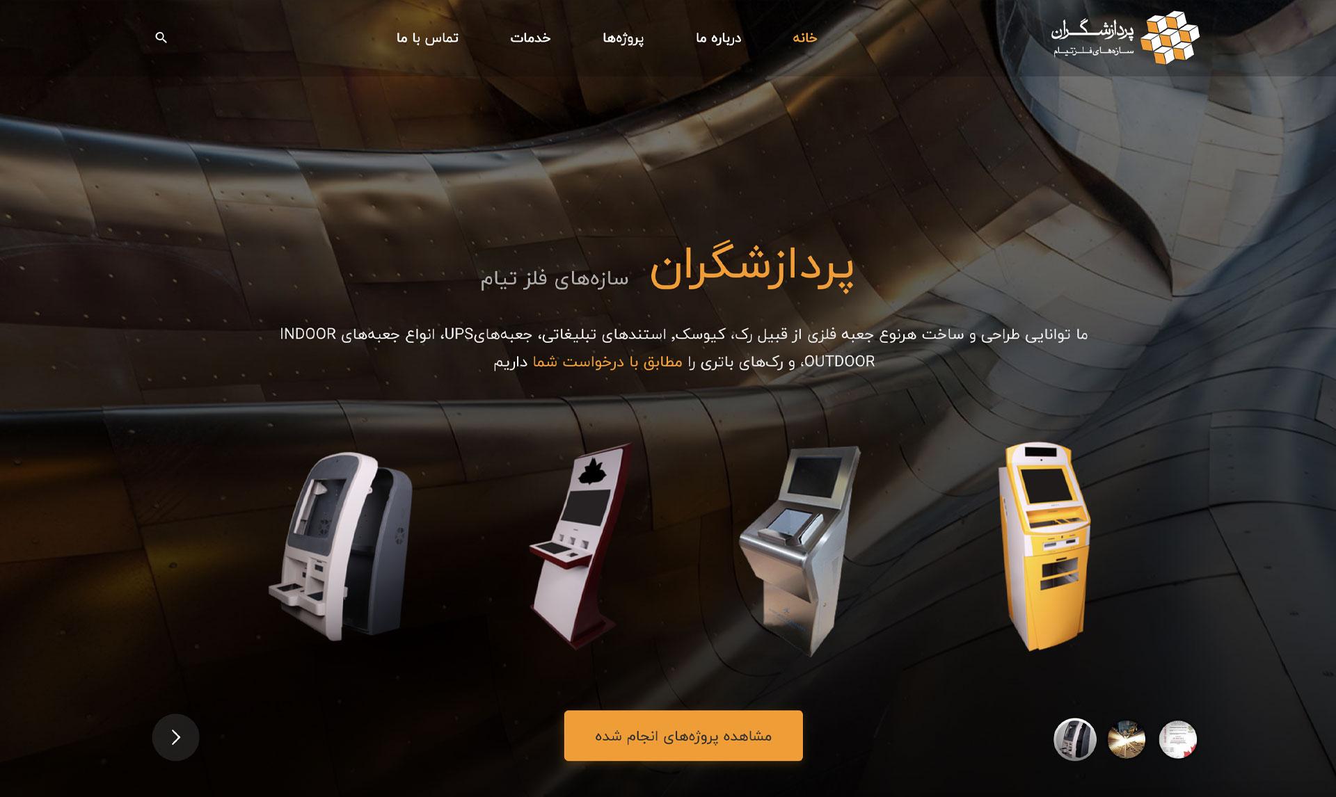 نمونه کار طراحی وب سایت شرکت پردازشکران