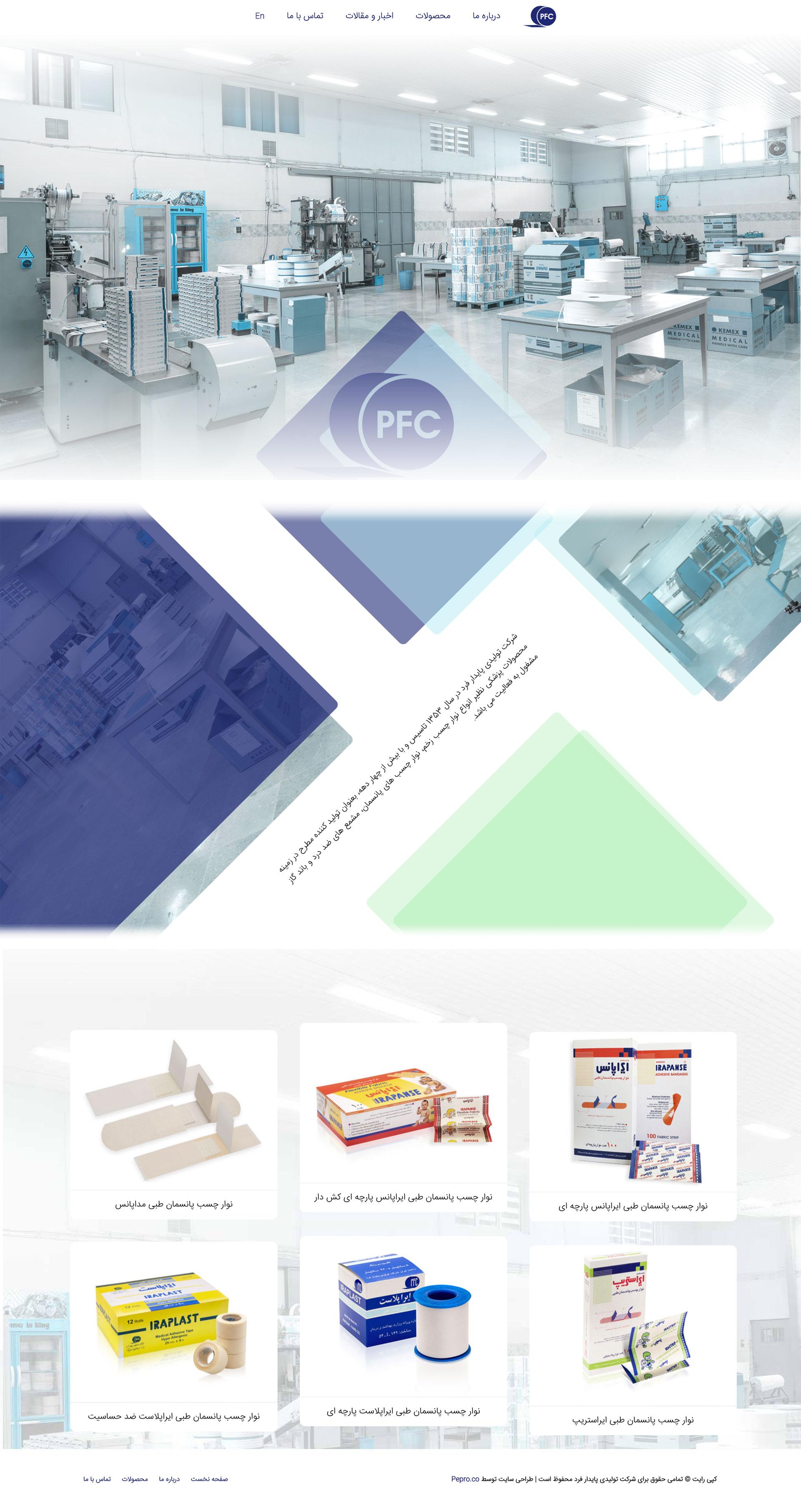 نمونه کار طراحی وب سایت شرکت تولیدی پایدارفرد