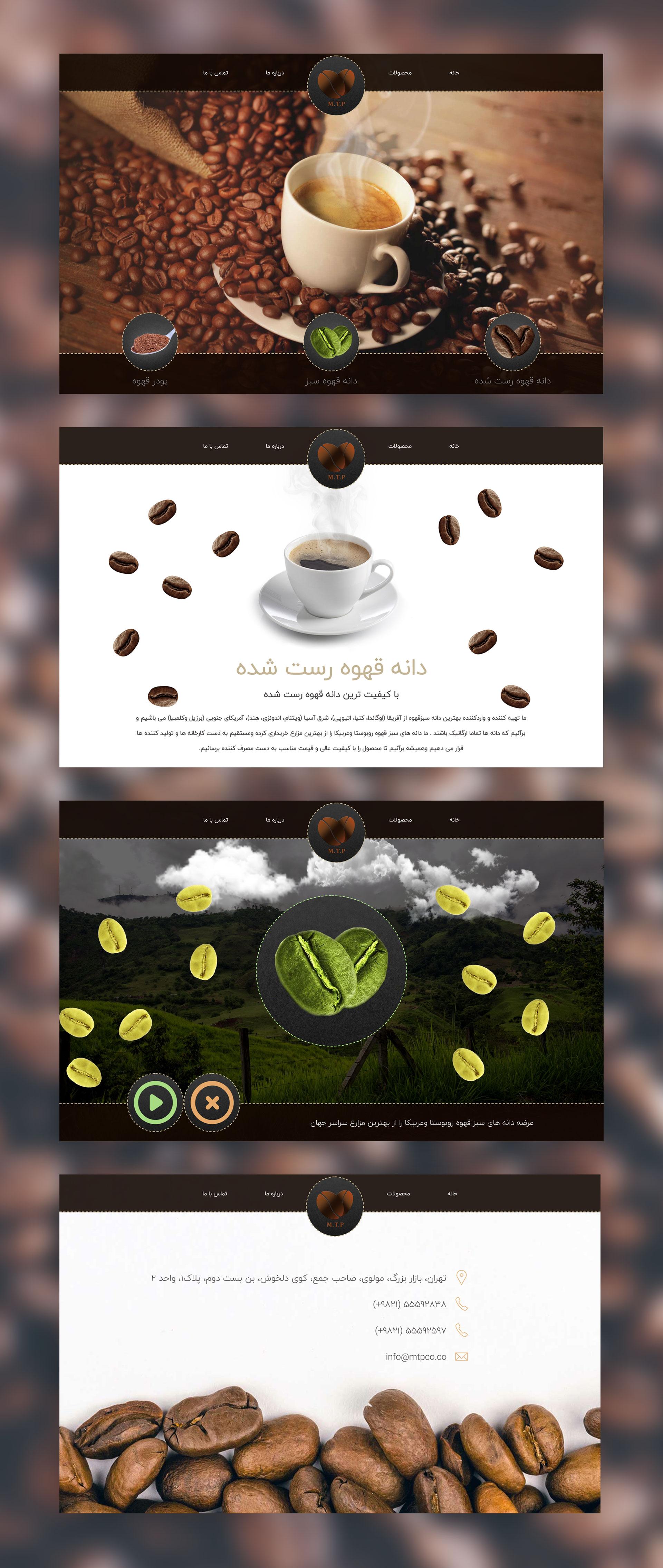 نمونه کار طراحی وب سایت دانه قهوه و کافی شاپ